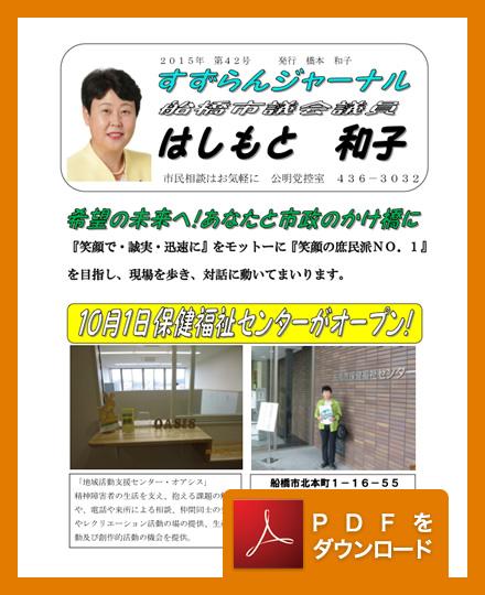 PDFをダウンロード