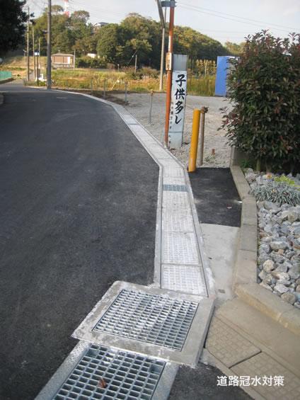 道路冠水対策