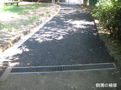 くすの木公園(飯山満3-1582)公園内スロープ水たまり解消