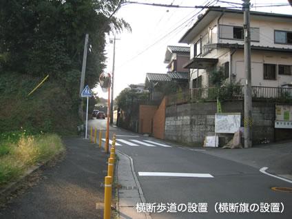 飯山満小通学路(飯山満1-1251)横断歩道の設置(横断旗の設置)