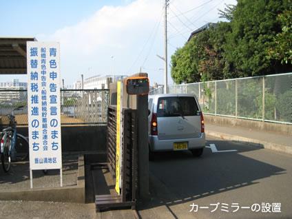 飯山満公民館(飯山満町1-950)駐車場入口にカーブミラーの設置