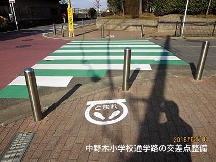 中野木小学校通学路の交差点整備