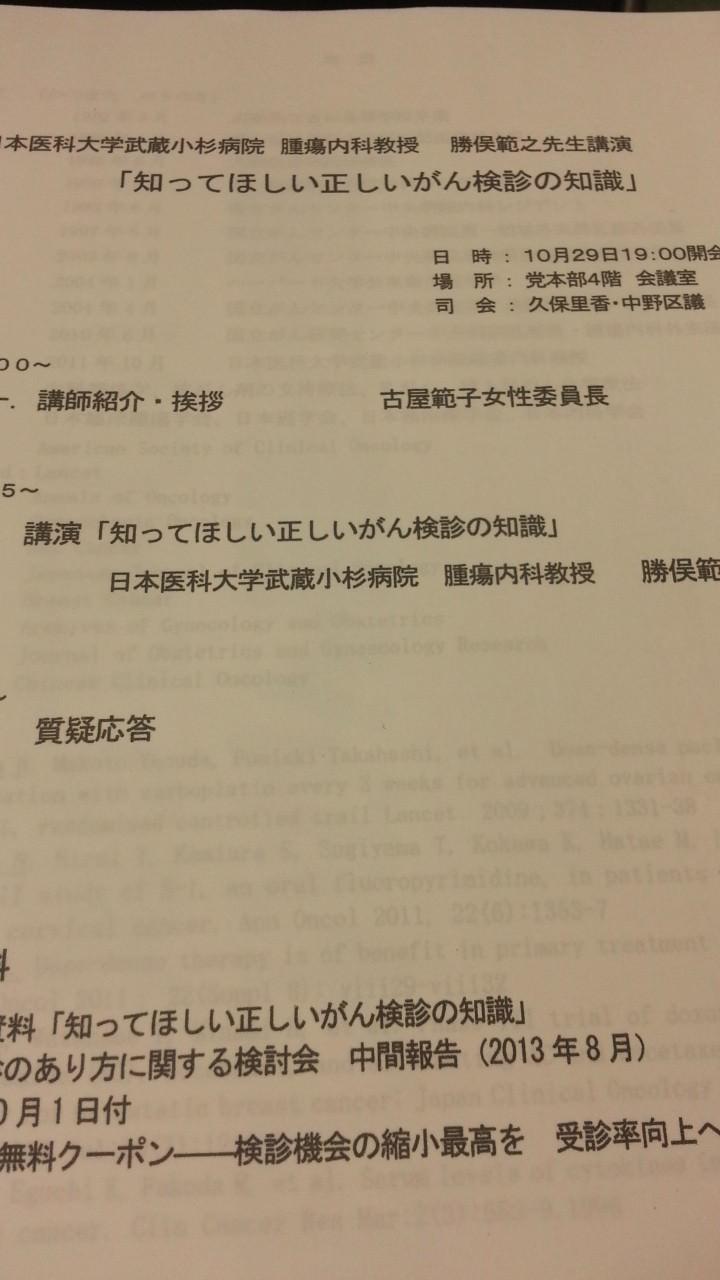 20131029_184707[1]