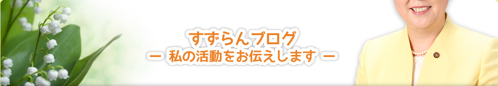 すずらんブログ|船橋市議会議員 はしもと 和子
