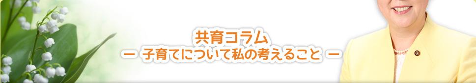 共育コラム|船橋市議会議員 はしもと 和子