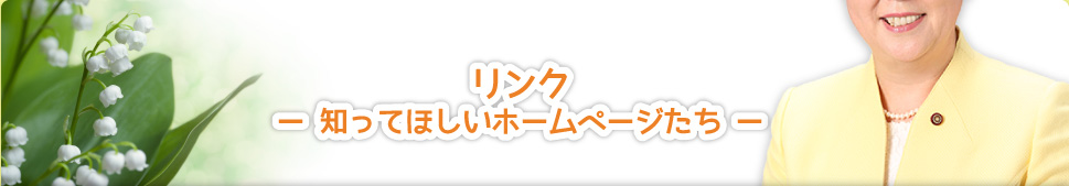 リンク|船橋市議会議員 はしもと 和子