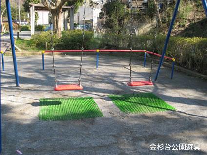 金杉台公園(金杉台1-4)遊具下に砂を入れ、緑のマットを敷いた