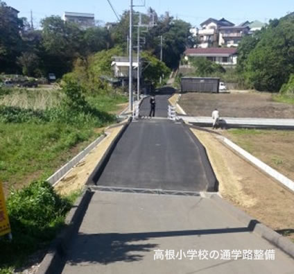 高根小学校の通学路整備