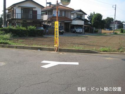 飯山満南小付近(飯山満町1-954)「スピード落とせ」の看板・ドット線の設置