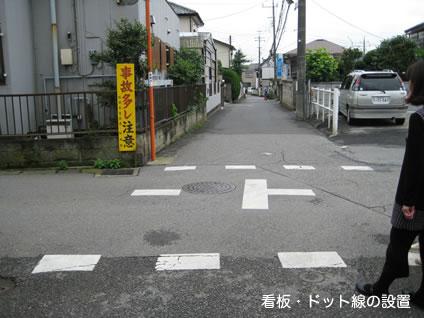 飯山満公園近くの交差点 「飛び出し注意」の看板・ドット線の設置