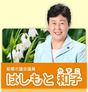 船橋市議会議員 はしもと 和子